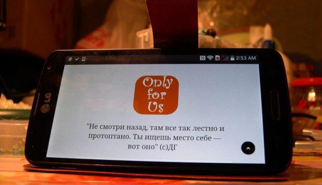 Как подружить LG Volt LS740 (Boost Mobile) с Интертелекомом