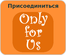 Only for Us